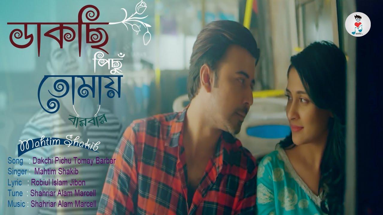 Dakchi Pichu Tomay Barbar Lyrics ( ডাকছি পিছু তোমায় বারবার ) - Mahtim Shakib