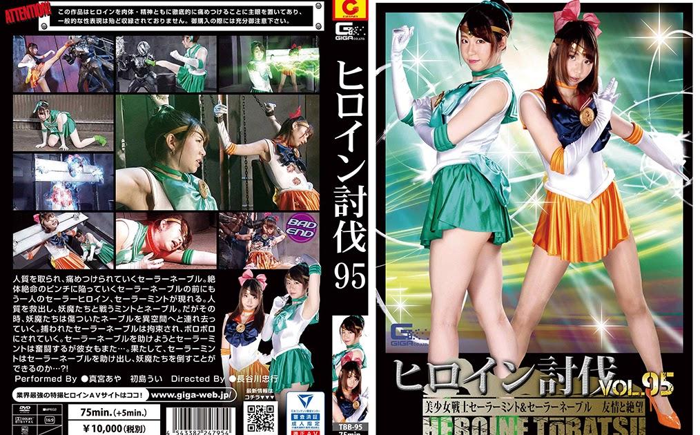 TBB-95 Heroine Suppression Vol. 95 Sailor Mint & Sailor Navel -Persahabatan dan Keputusasaan