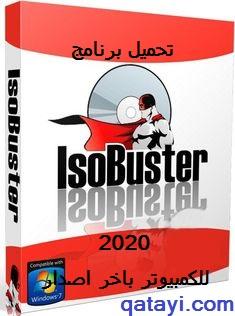 تحميل برنامج IsoBuster 2020 مجانا لاستعادة الملفات من الاسطوانات والسيديهات المعطوبة عن طريق الكمبيوتر وباخر اصدار وبرابط مباشر