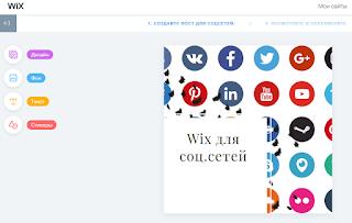 Редактор постов Wix 1
