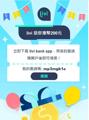 Livi Bank 邀請碼:mp3mgk1c