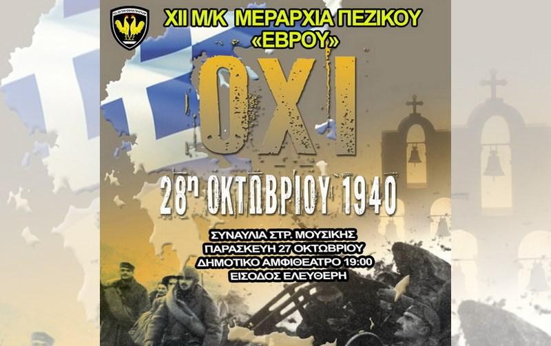 Μουσική εκδήλωση της 12ης Μεραρχίας για την 28η Οκτωβρίου