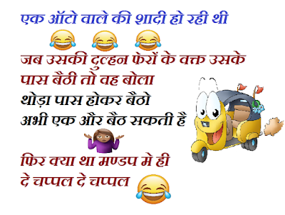 joke of the day in hindi