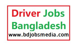কোম্পানিতে ড্রাইভার নিয়োগ ২০২১ - Company Driving Jobs Circular 2021 - ড্রাইভার নিয়োগ ২০২১-২০২২ - Driving Jobs Circular 2021-2022