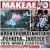 """Νέες συγκλονιστικές αποκαλύψεις για το ελικόπτερο !!! Ηλεκτρομαγνητική """"ρουκέτα"""" σκότωσε τους ήρωες πιλότους"""