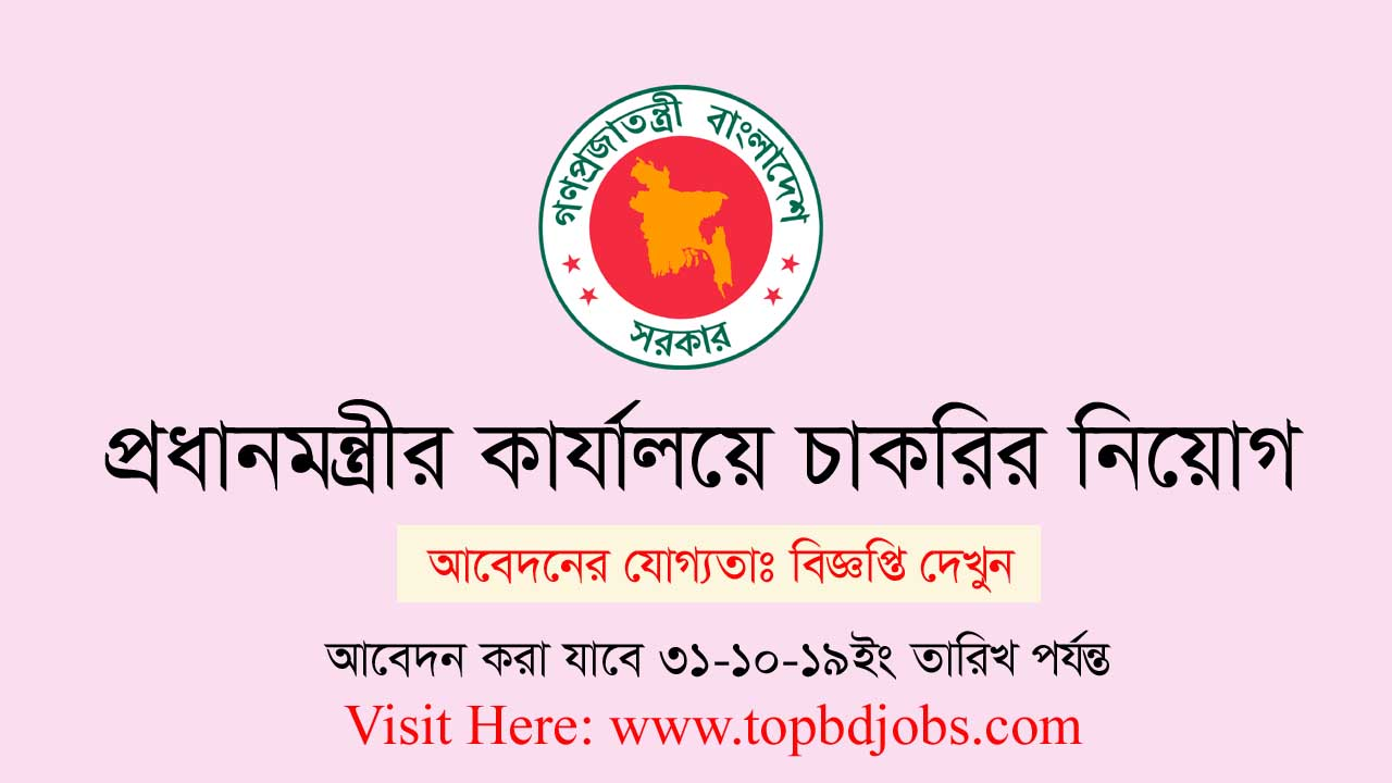 Prime Ministers Office Job Circular