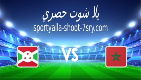 نتيجة مباراة المغرب وبوروندي اليوم 30-3-2021 تصفيات أمم أفريقيا