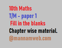 10th Maths - T/M - paper 1 - Fill in the blanks Chapter wise material.  10th class- Mathematics Page- AP SSC/AP 10th class Maths Materials ,Bitbanks ,Slowlerners materials    AP SSC/10th class Mathematics English and Telugu medium materials ,Maths, telugu  medium,English medium  bitbanks, Maths Materials in English,telugu medium , AP Maths materials SSC New syllabus ,we collect English,telugu medium materials like Sadhana study material ,Ananta sankalpam materials ,Maths Materials Alla subbarao ,DCEB Kadapa Materials ,CCE Materials, and some other materials...These are very usefull to AP Students to get good marks and to get 10/10 GPA. These Maths Telugu English  medium materials is also very usefull to Teachers and students in AP schools...      Here we collect ....Mathematics   10th class - Materials,Bit banks prepare by Our Govt Teachers ..Utilize  their services ... Thankyou...    10th Maths - T/M - paper 1 - Fill in the blanks Chapter wise material.    For More Materials GO Back to  Maths Page in Mannamweb