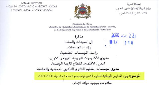 ولوج المدارس الوطنية للعلوم التطبيقية برسم السنة الجامعية 2020-2021