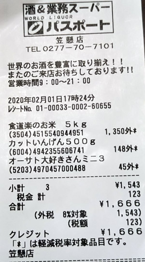 酒&業務スーパー 笠懸店 2020/2/1 のレシート