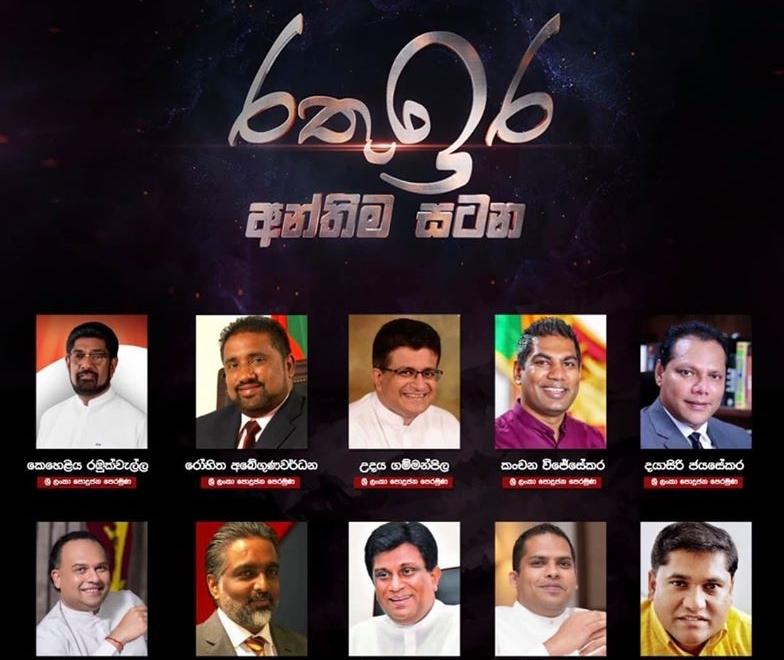 Rathu Ira Anthima Satana 02-08-2019