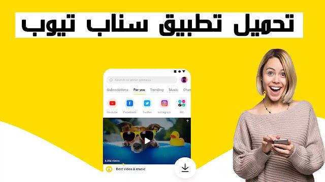 تحميل اخر اصدار من تطبيق سناب تيوب SnapTube لتنزيل مقاطع الفيديو