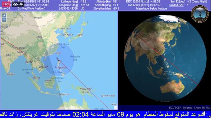 مركز الفلك الدولي يكشف عن توقيت والأماكن المحتملة لسقوط الصاروخ الصيني .