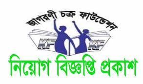 জাগরণী চক্র ফাউন্ডেশনে নিয়োগ বিজ্ঞপ্তি - Jagarani Chakra Foundation job circular