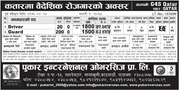 Jobs For Nepali In G4S, QATAR, Salary -Rs.52,795/
