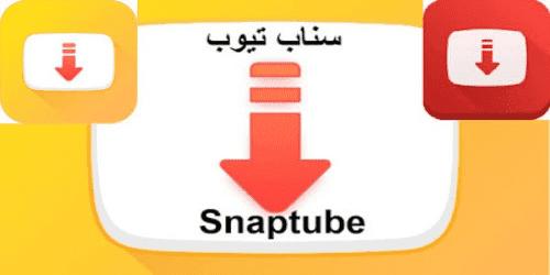 تحميل برنامج سناب تيوب الاصلي القديم الاحمر بدون اعلانات 2020 Snaptube الاصفر