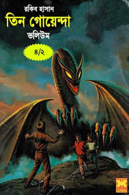 Vol-004.2__Dragon, Harano Uppottaka, Guhamanob