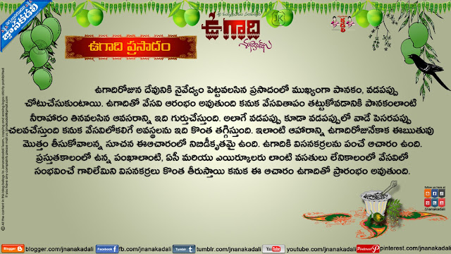 happy ugadi greetings in telugu, information on ugadi in telugu, ugadi messages in telugu