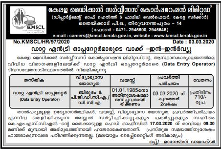 KMSCL JOB 2020 │Data Entry Operator Vacancy.