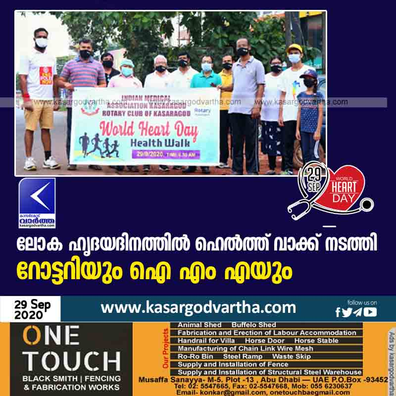 Rotary and IMA conduct health walk on World Heart Day