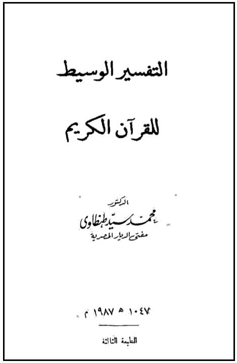 Download PDF Kitab Tafsir Al-Wasith Karya Sayyid 'Athiyyah