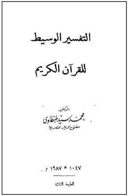 download pdf kitab tafsir sayyid thonthowi mesir