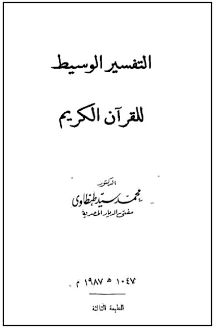 download pdf kitab tafsir sayyid thonthowi mesir