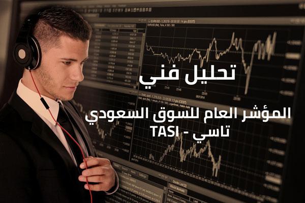 التحليل الفني - المؤشر العام للسوق السعودي - تاسي - TASI 30122020
