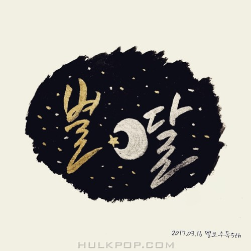 Mellow Dog – 달과 별 – Single