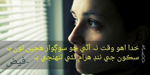 Mansoor Jarwar Poetry خدا اهو وقت نہ آڻي
