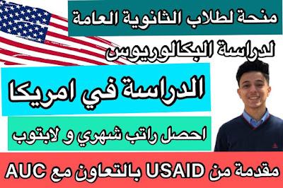 برنامج المنح الجامعية المقدم من الوكالة الامريكية للتنمية الدولية USAID