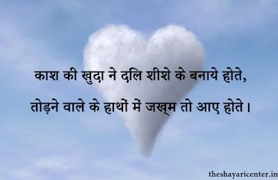 Kaash Ki Khuda Ne Dil Sheeshe Ke Banaye Hote, Todne Wale Ke Hathon Mein Jakhm To Aaye Hote.