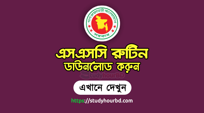 SSC Routine 2019 All Education Board