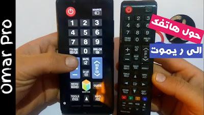 تحويل الهاتف الى ريموت كنترول للتحكم فى التلفاز TV لشاشات ( سامسونج - توشيبا - LG )