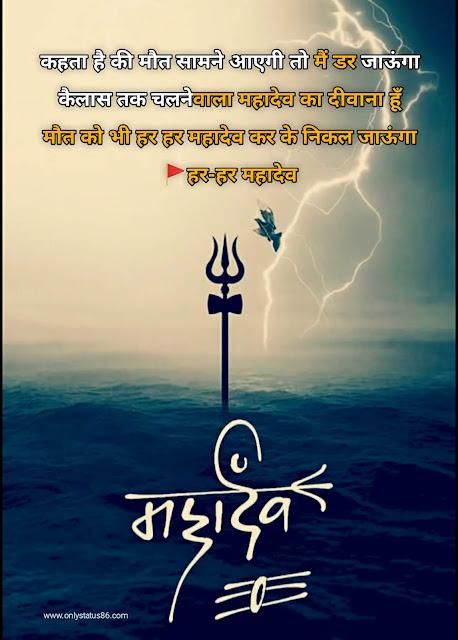 Jai Mahakal status in Hindi, Mahadev Shiv Shankar Status in Hindi, Mahadev holi status, Jai Mahakal status in Hindi, जय महाकाल 2020 स्टेटस