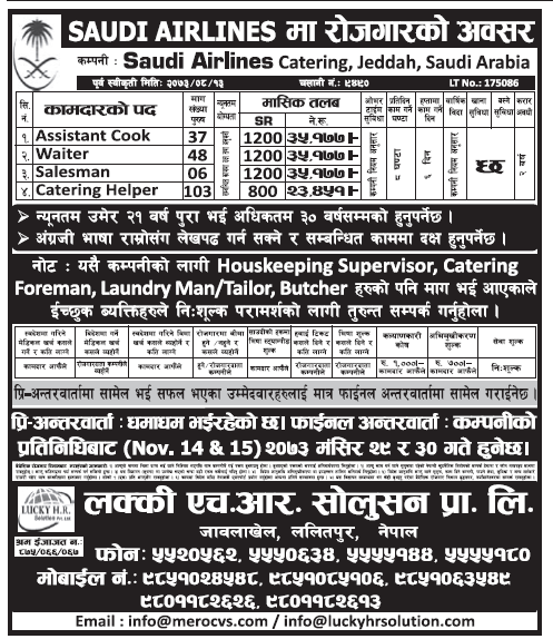 Jobs in Saudi Airlines Catering for Nepali, Salary Rs 35,177