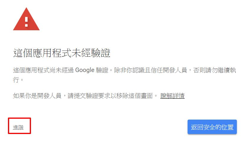 google-spreadsheet-add-button-execute-apps-script-9.jpg-Google 試算表製作可執行 Apps Script 指令碼的(圖片)按鈕