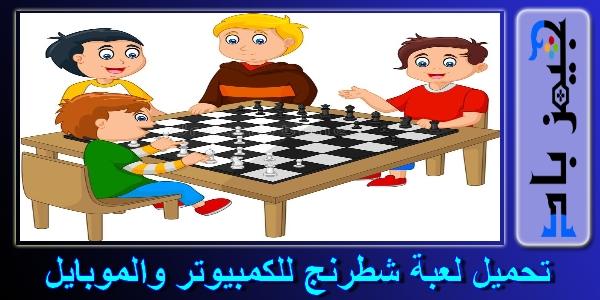 تحميل لعبة شطرنج اونلاين واوفلاين للكمبيوتر والموبايل Chess