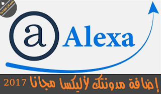 اضافة الموقع لاليكسا مجانا التحديث الاخير