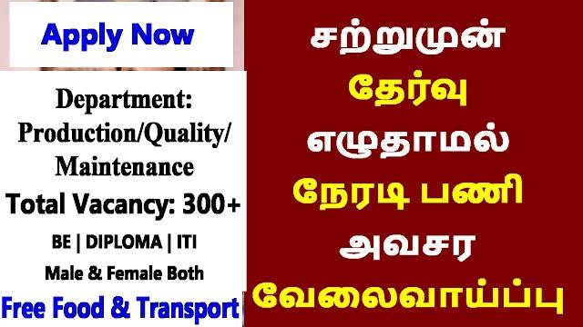 300+ Vacancy உடனடி வேலை | சற்றுமுன் தேர்வு எழுதாமல் அவசர வேலைவாய்ப்பு 2021