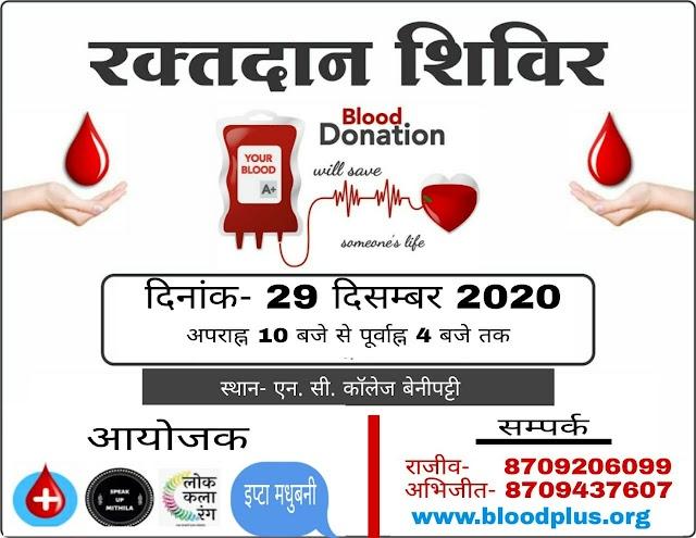 29 दिसंबर को एनसी कॉलेज में होगा रक्तदान