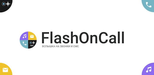 تنزيل FlashOnCall PRO 2021 ألمع وأسرع فلاش للمكالمات والرسائل القصيرة