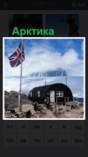 655 слов стоит дом и развивается флаг в Арктике 4 уровень
