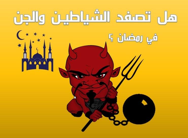 هل الشياطين تصفد في رمضان