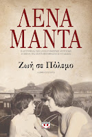 http://www.culture21century.gr/2018/05/zwh-se-polemo-ths-lenas-manta-book-review.html