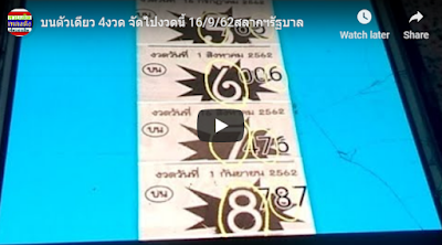 Thai lotto 001 VIP direct winning sets down touch 16 September 2019