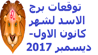 توقعات برج الاسد لشهر كانون الاول- ديسمبر 2017