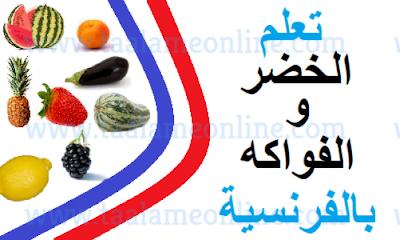 اسماء الخضر و الفواكه بالفرنسية بالصور