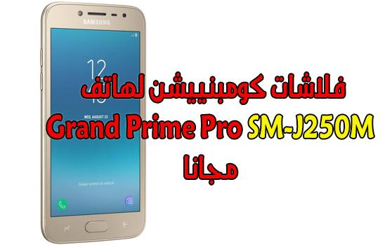 Grand Prime Pro  SM-J250M