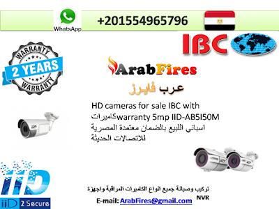 HD cameras for sale IBC with warranty 5mp IID-AB5I50M كاميرات اسباني اللبيع بالضمان معتمدة المصرية للاتصالات الحديثة